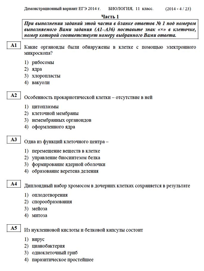 егэ по биологии инструкция - фото 8