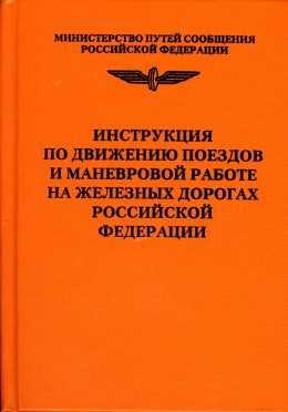 Инструкция по сигнализации 2015 на железных дорогах российской федерации