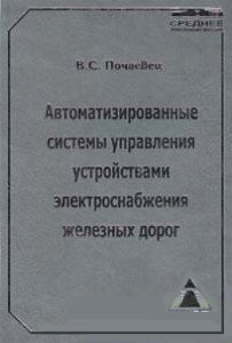 Электроснабжение железных дорог учебник