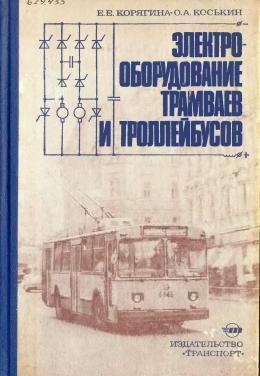 принципиальная электрическая схема троллейбуса зиу 9