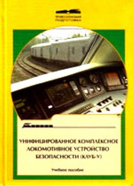 Книга комплексное локомотивное устройство безопасности