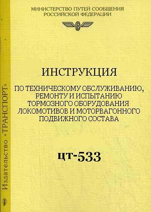 инструкция цт-533 скачать