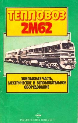 Филонов С.П., Зиборов Л.Е. Разумейчик В.В. и др.  Тепловоз 2М62: экипажная часть, электрическое и...