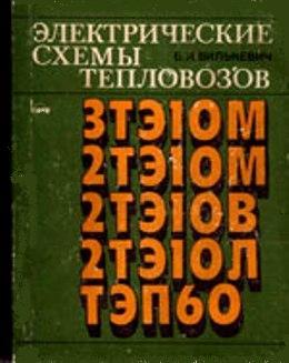 Тепловозы м62, дм62 документация сцбист железнодорожный.
