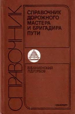 Справочник электромонтера железных дорог