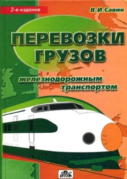 Организация Движения На Железнодорожном Транспорте Учебник