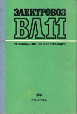 Книга эксплуатация электровоза