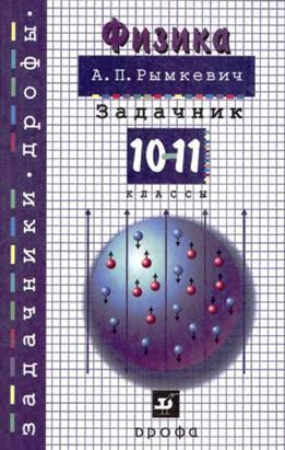 ответы на задачи к учебнику касьянов 11кл физика