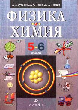 Естествознание гуревич 5-6 класс скачать учебник