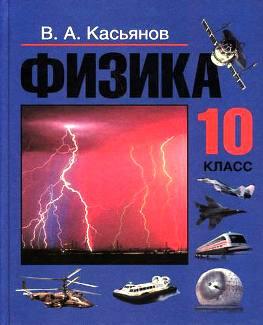 физика касьянова 10 класс учебник