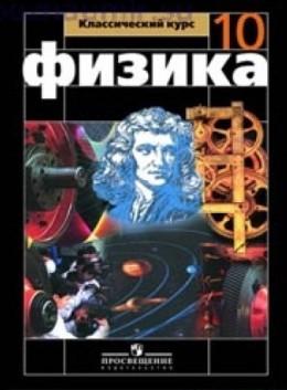 Учебник по физике 10 класс перышкин fb2