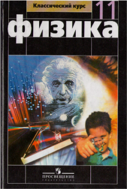 учебник по физике скачать мякишев