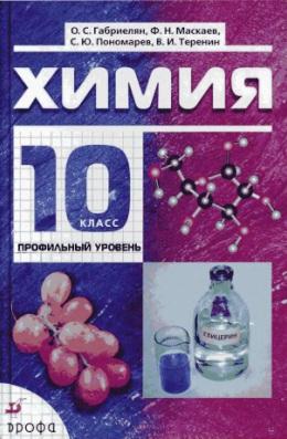 Химия 10 класс профильный уровень учебник скачать
