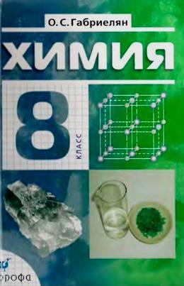 Химия 8 класс учебник