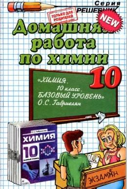 Решебник По Химии 10 Класс Габриелян Упражнения