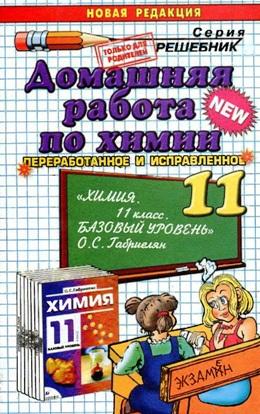 Решебник по Химии 8 Класс Габриеляна 2011