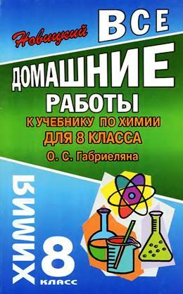 himiya-gabrielyan-11-klass-reshebnik-2010-god-bazoviy-uroven-2011