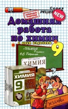 Химия 9 Класс Габриэлян Учебник