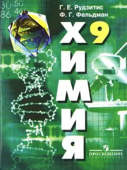 К Химия 9 Кузнецова 2012 ГДЗ