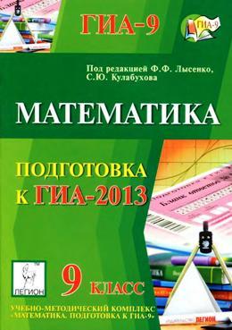 Решебник кулабухлва 2012 математика тестовые зажания