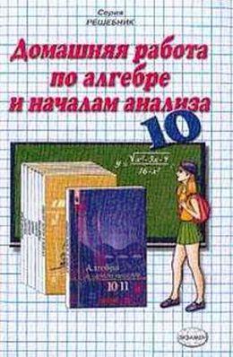 Решебник к учебнику алимова алгебра 10