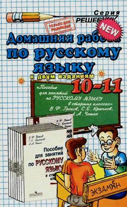 Языку к учебнику грекова 10 11 классы