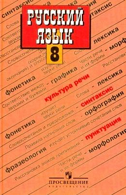 Тростенцова л. А. , ладыженская т. А. И др. Русский язык. 8 класс.