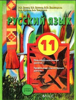 Русский язык 11 класс власенков