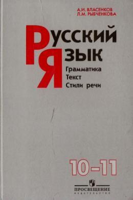 Учебник российского языка 10 11 класс власенков