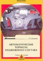 Асадченко автоматические тормоза